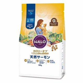 【お取り寄せ商品】HALO  猫 カロリーオフ 天然サーモン グレインフリー 400g