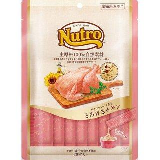 ニュートロ 愛猫用おやつ とろけるチキン 20本入り(240g)