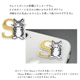 わちふぃーるど 猫のダヤン アップリケ刺繍ステッカー ダヤン・S