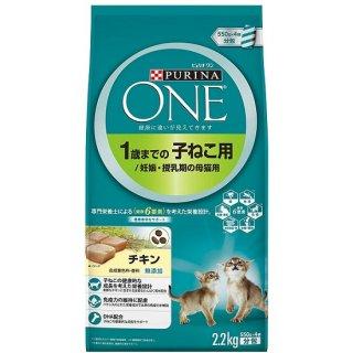 ピュリナ ワン 1歳までの子ねこ用 妊娠・授乳期の母猫用 チキン 2.2kg(550g×4袋)