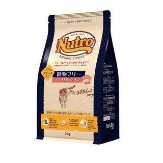 ニュートロ ナチュラルチョイス 穀物フリー アダルト チキン 2kg