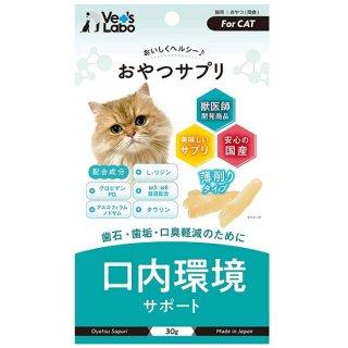 おやつサプリ 猫用 口内環境サポート 30g