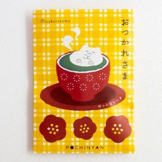 クッキー ぽちにゃん 12 【おつかれさま】