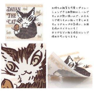 わちふぃーるど 猫のダヤン 貼ってはがせる耐熱耐水シール ねずみパン