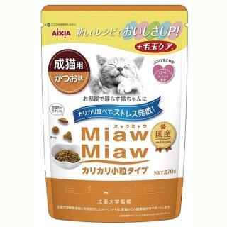 MiawMiawカリカリ小粒タイプ かつお味 270g
