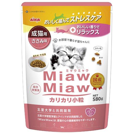 MiawMiawカリカリ小粒タイプ ささみ味 580g