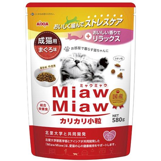 MiawMiawカリカリ小粒タイプ まぐろ味 580g