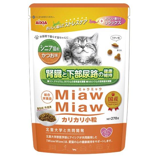 MiawMiawカリカリ小粒タイプ シニア猫用かつお味 580g
