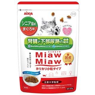 MiawMiawカリカリ小粒タイプ シニア猫用まぐろ味 270g