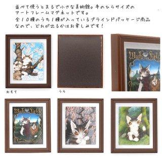 わちふぃーるど 猫のダヤン アートフレームマグネットコレクション #1