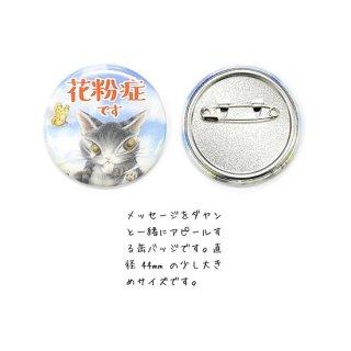 わちふぃーるど 猫のダヤン メッセージ缶バッジ44mm 花粉症です・僕迷子