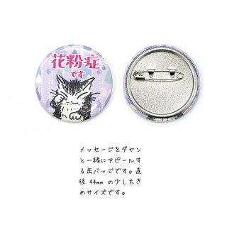わちふぃーるど 猫のダヤン メッセージ缶バッジ44mm 花粉症です・涙