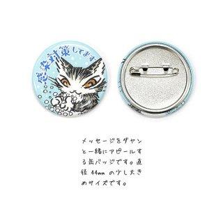 わちふぃーるど 猫のダヤン メッセージ缶バッジ44mm 感染対策してます