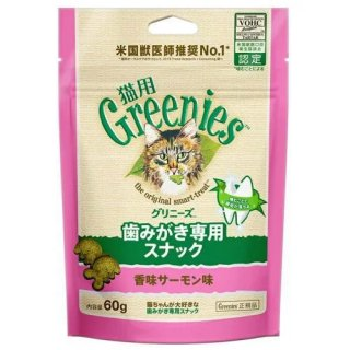 グリニーズ 香味サーモン味 60g