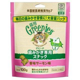 グリニーズ 香味サーモン味 130g