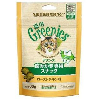 グリニーズ ローストチキン味 60g