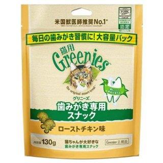 グリニーズ ローストチキン味 130g