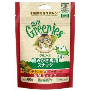グリニーズ チキン味&サーモン味 旨味ミックス 60g