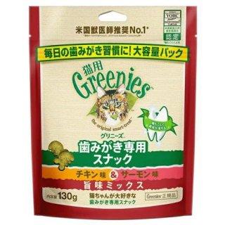 グリニーズ チキン味&サーモン味 旨味ミックス 130g