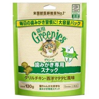 グリニーズ グリルチキン・西洋マタタビ風味(キャットニップ) 130g