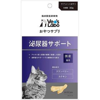おやつサプリ 猫用 泌尿器サポート 30g