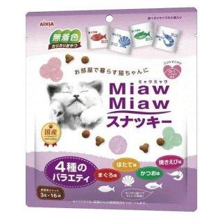 MiawMiawスナッキー 4種のバラエティまぐろ味・かつお味・焼きえび味・ほたて味
