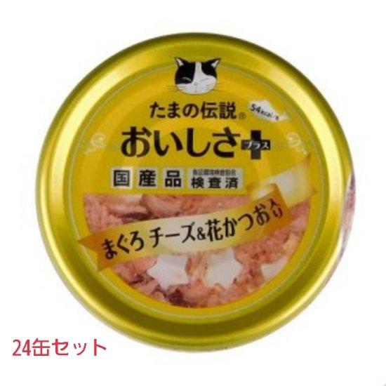 プリンピア たまの伝説 おいしさプラスまぐろチーズ&花かつお 70g×24缶