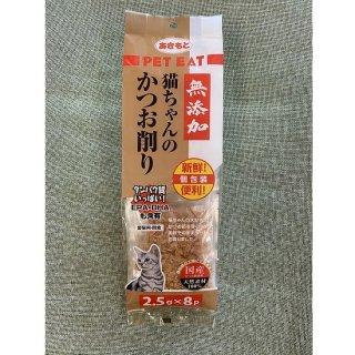 秋元水産 ペットイート 無添加猫ちゃんの かつお削り 2.5g×8袋