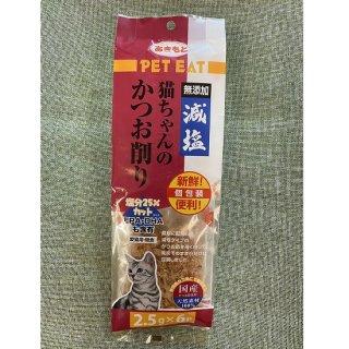 秋元水産 ペットイート 減塩 無添加猫ちゃんの かつお削り 2.5g×6袋