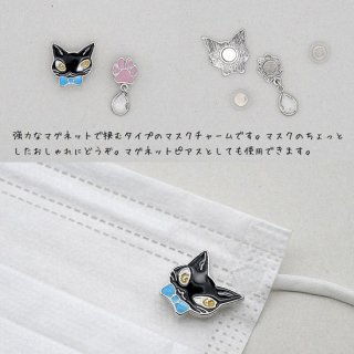 わちふぃーるど 猫のダヤン マグネットマスクチャーム チップ