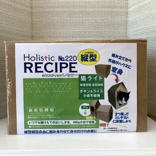 ホリスティックレセピー 猫ライト 2.4kg 縦型ハウス