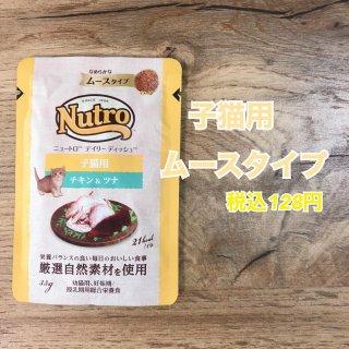 ニュートロ デイリーディッシュ 子猫用 チキン&ツナ なめらかなムースタイプ パウチ 35g