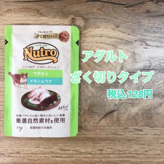 ニュートロ デイリーディッシュ 成猫用 チキン&ツナ グルメ仕立てのざく切りタイプ パウチ 35g