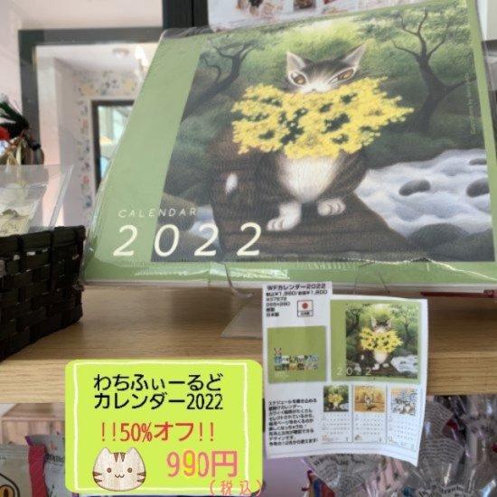 わちふぃーるど 猫のダヤン WFカレンダー2022