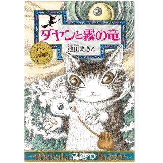 わちふぃーるど 猫のダヤン 冒険物語 ダヤンと霧の竜