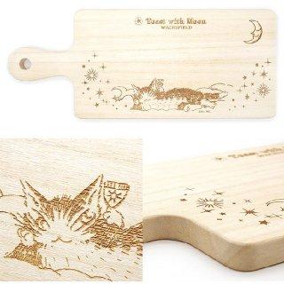 わちふぃーるど 猫のダヤン 手つき木製まな板 月に乾杯