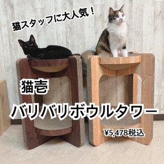猫壱 バリバリボウルタワー ダークブラウン