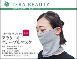 TERA BEAUTY テラクールマスク【COO-COUTURE】