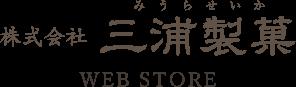 株式会社 三浦製菓