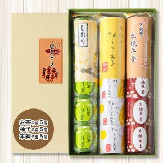 お茶羊羹5個入り×1本+本練羊羹5個入り×1本+柚子羊羹5個入り×1本