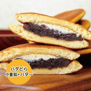 バタどら(小倉餡・バター入り)
