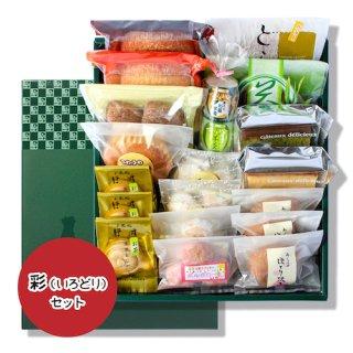 彩セット(和洋菓子詰合せ)