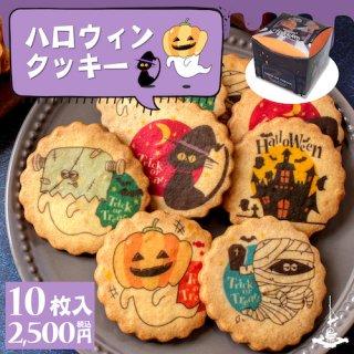 【数量限定】ハロウィンクッキー10個箱入り※10月13日以降お届け ※【ギフト不可】の表示につきまして→「のしの種類が選択できない商品です」