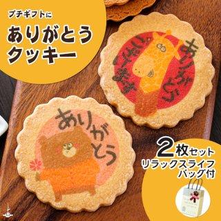 【数量限定】ホワイトデー・お返し ありがとうクッキー2枚セット【3月5日以降の出荷になります】