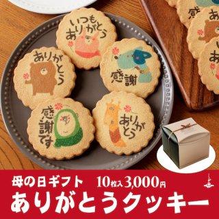 【母の日】ありがとうクッキー10個箱入り※5月5日以降お届け
