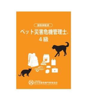 ペット災害危機管理士(R)通信認定講座4級テキスト・DVDセット