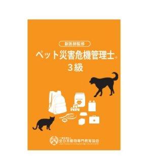 ペット災害危機管理士(R)通信認定講座3級テキスト・DVDセット