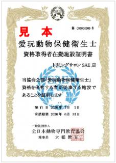 資格取得者在勤施設証明書