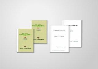 自宅学習応援キャンペーン★犬の東洋医学生活管理士通信認定講座3級