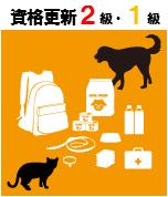 ペット災害危機管理士(R)資格更新(2級・1級)